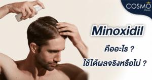 Minoxidil คือยาอะไร ใช้ปลูกผมได้จริงไหม